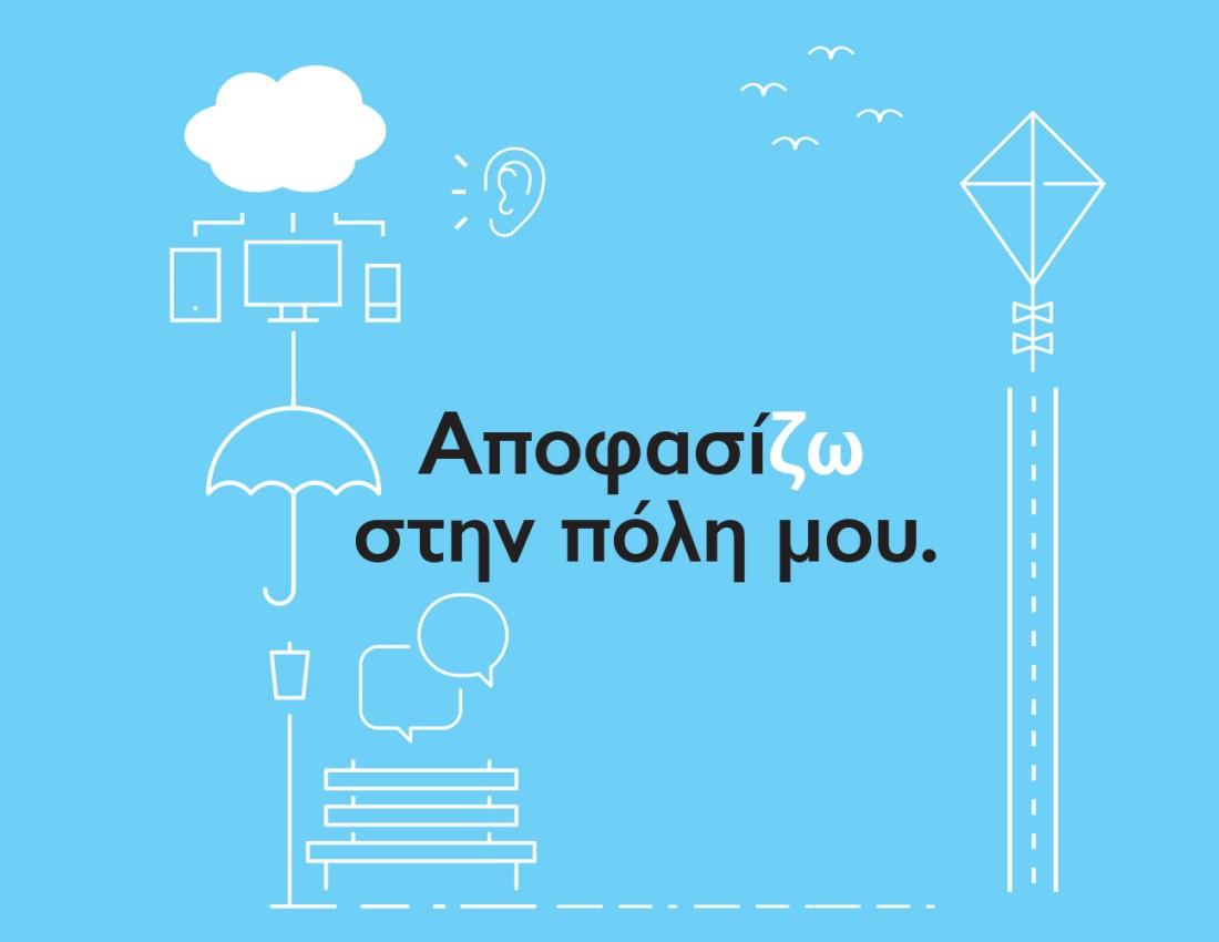 Dimitris Deligiannis Campaign 3