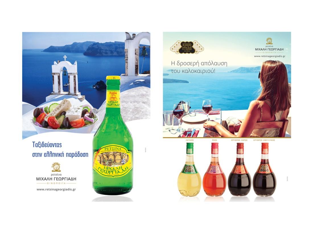 Georgiadis Ad Design