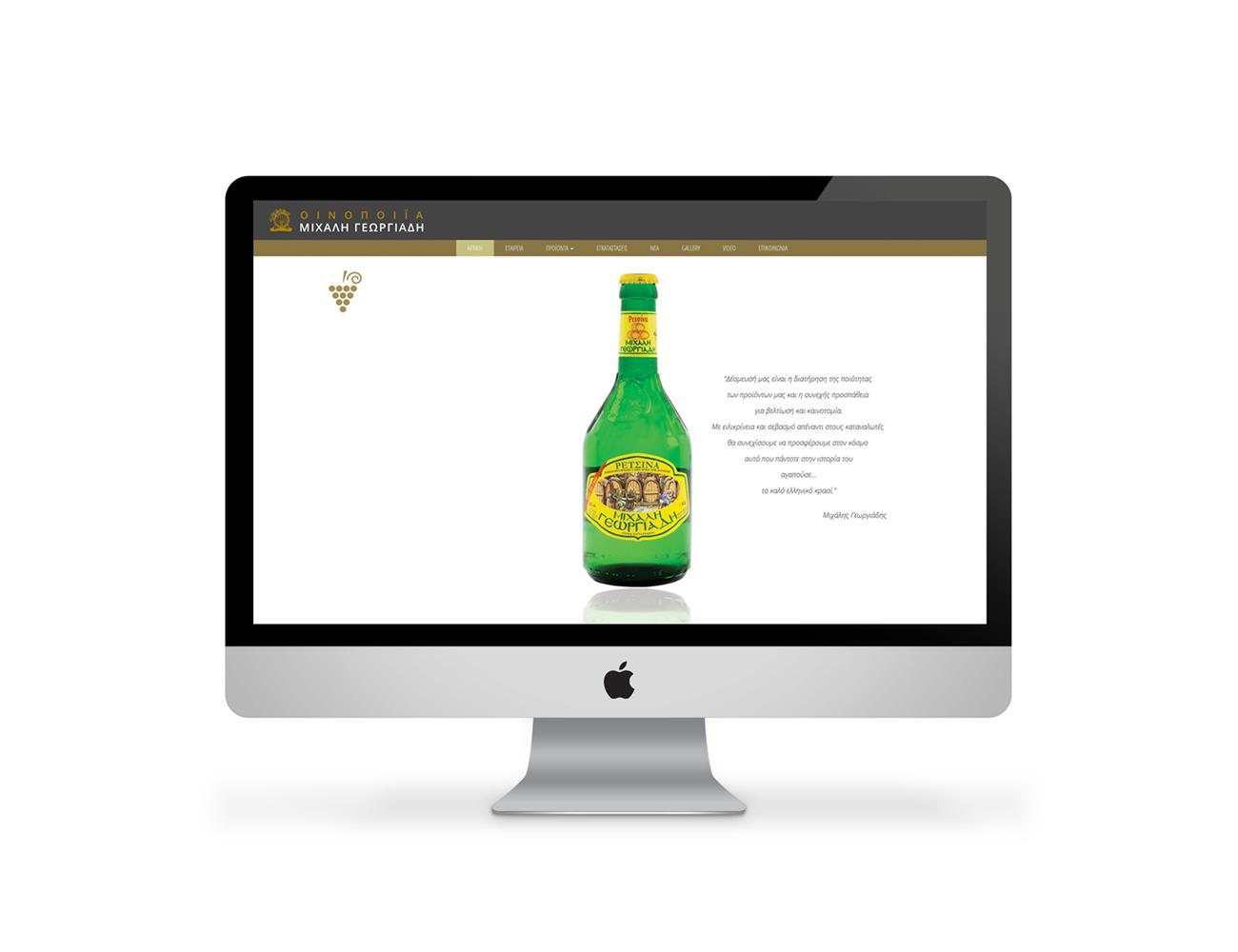 georgiadiswebsite